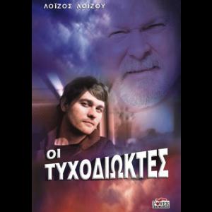 oi_tyxodioktes