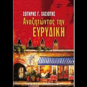 anazitodas_thn_euridiki