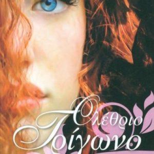 olethrio_trigono