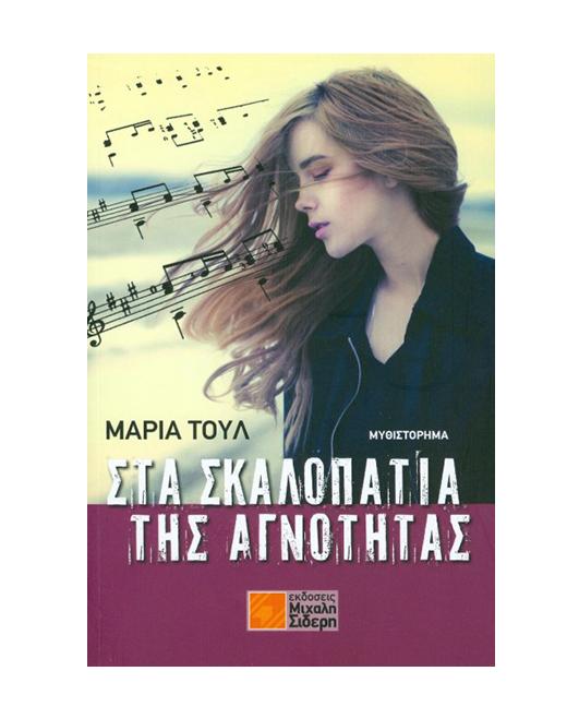 sta_skalopatia_ths_agnotitas