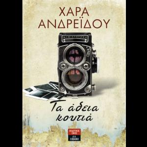 ta_adeia_koutia