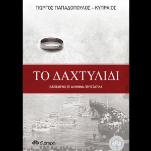 to_daxtilidi