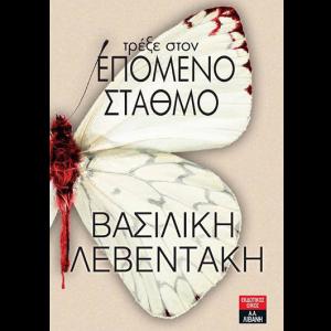 trekse_ston_epomeno_stathmo