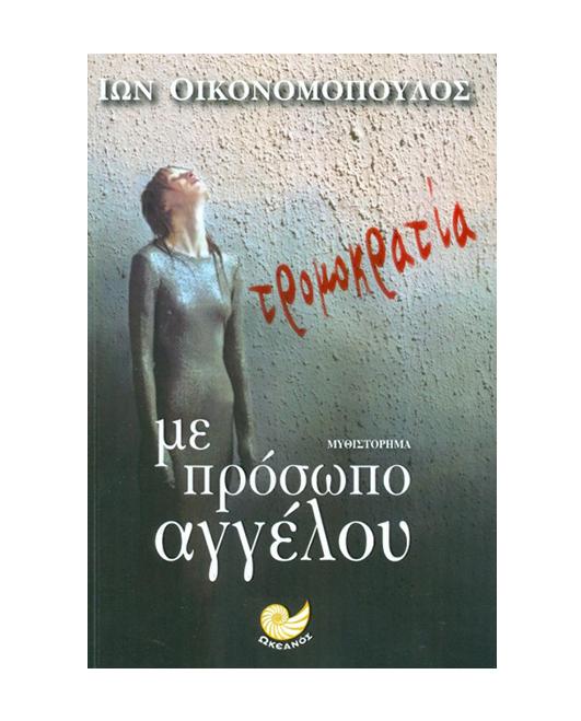 tromokratia_me_prosopo_aggelou