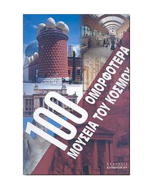 100_omorfotera_mouseia