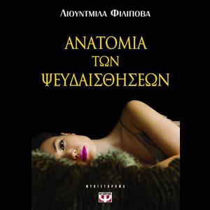 anatomia_ton_pseudesthiseon
