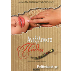 anekselenkto_pathos
