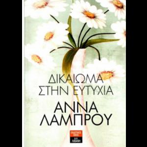 dikaioma_sthn_eutixia