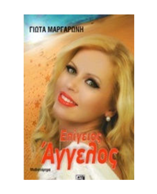 epigeios_aggelos