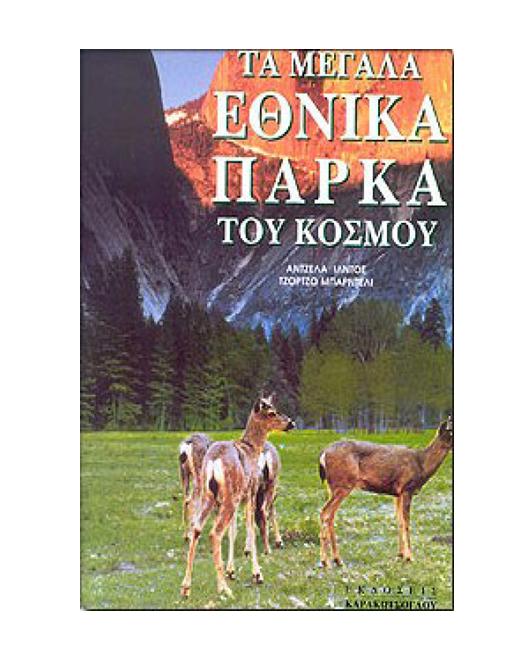 ethnika_parka