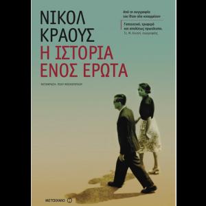 h_istoria_enos_erota
