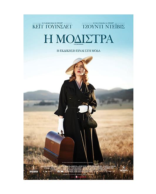 h_modistra
