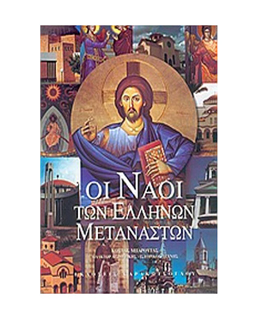 oi_naoi_ton_ellinon_metanaston