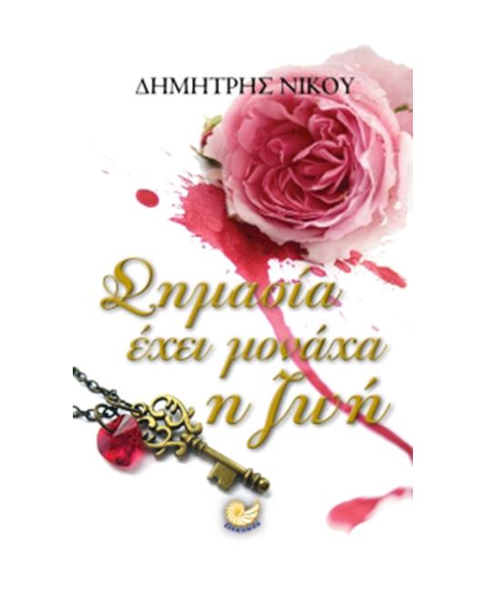 simasia_exei_mono_h_zoi
