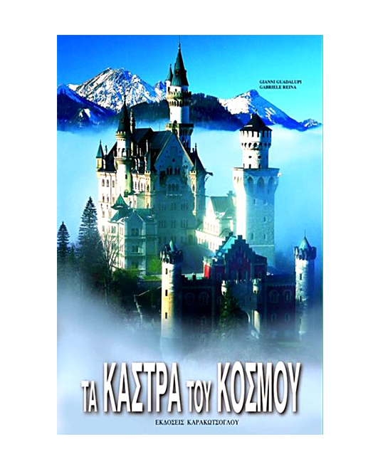 ta_kastra_tou_kosmou