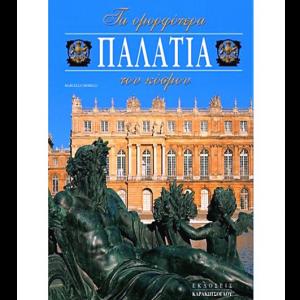 ta_omorfotera_palatia