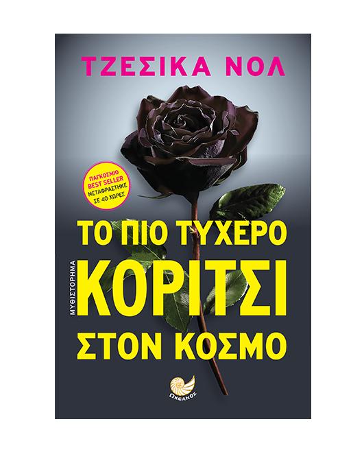 to_pio_tixero_koritisi_ston_kosmo