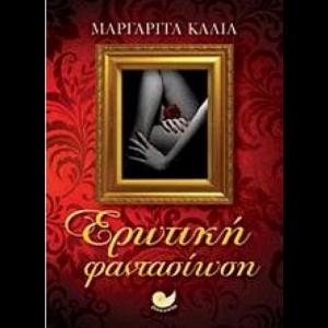 erotiki_fadasiosi