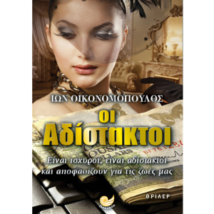 oi_adistaktoi