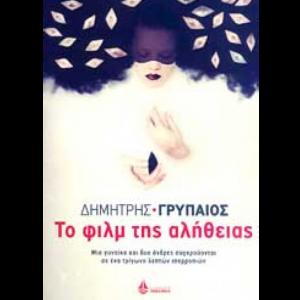 to_film_ths_alitheias