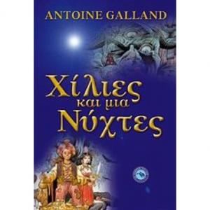 xilies_kai_mia_nixtes