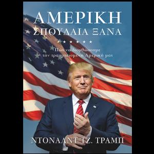 ameriki_spoudaia