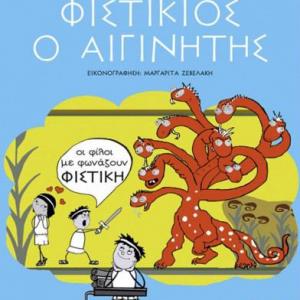 fistikios_aiginitis