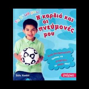 h_kardia_kai_oi_pneumones_mou