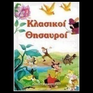 klasikoi_thisauroi