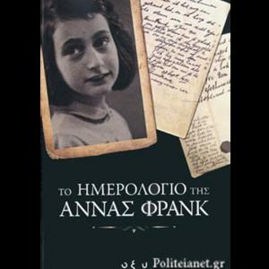 to_imerologio_ths_anna_frank