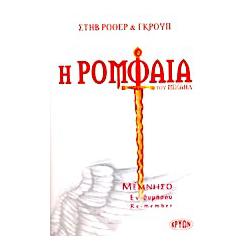 h-romfaia