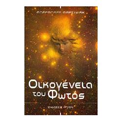 oikogeneia-tou-fwtos
