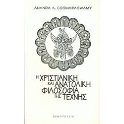 xristianiki-kai-anatoliki-filososfia