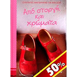 apo-storgi-kai-xrwmata