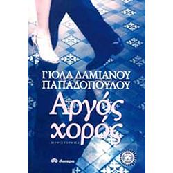 argos_xoros