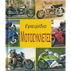 egxeiridio-motosykletas