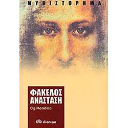fakelos-anastasi