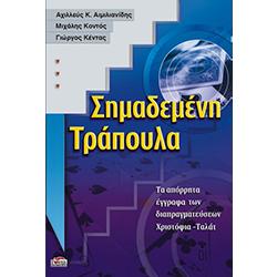 simademeni-trapoula