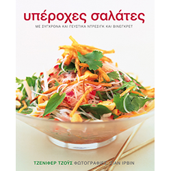 yperoxes-salates