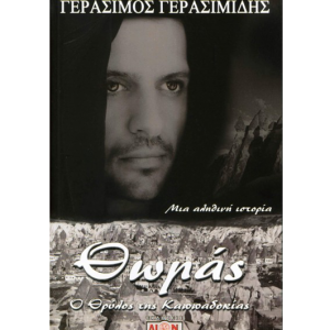 Thomas_o_Thrilos_Ths_Kapadokias