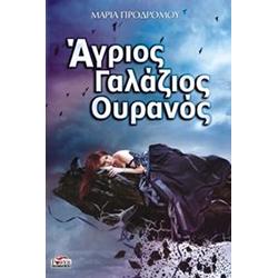 agrios-galazios-ouranos