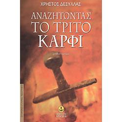 anazitontas-to-trito-karfi