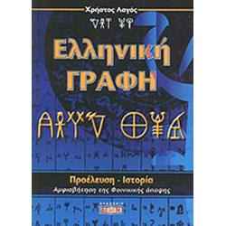 elliniki-grafi