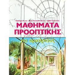 mathimata-prooptikis