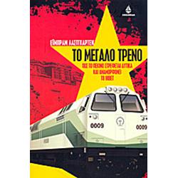 megalo-treno