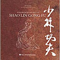 shao-lin