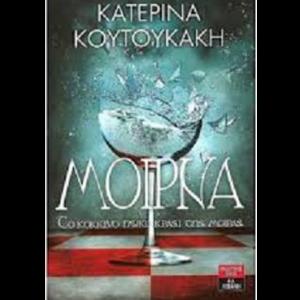 moirna