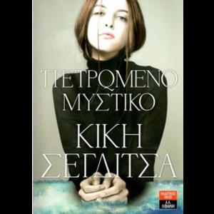 petromeno_mistiko