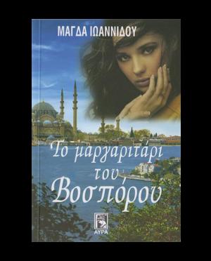 to_margaritari_tou_vosporou