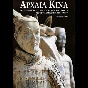 arxaia_kina